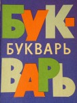 Bukvar (The ABC Book). (Photo from www.savok.name).